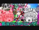 【スプラトゥーン2】 八雲家ゆっくり実況プレイ ~白黒?いいや赤黒つけようぜ 最強のNZAPはどっちだ!?~