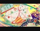 【オリジナル】 銀河放送 【GUMI  & 初音ミク】