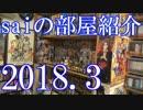 【2018 Game Room Tour】ゲーム部屋&コレクション部屋紹介動画【saiのルームツアー2018.3】