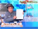 【特番】自称 中学生からの意見文のご紹介[桜H30/3/24]
