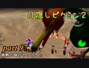 目隠しピクミン2 part.97 【実況プレイ】