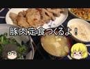 【ゆっくりニート飯】豚肉定食つくるよ!【一汁三菜】