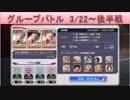 BLEACH ブレソル実況 part976(グループバトル3/22~後半戦)