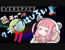 【EVERSPACE】茜ちゃんの宇宙は広いよ【VR】その11