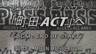 【思い出のライブハウスへ】町田ACT【BGM「END OF START」】