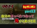 【デドバイ】ホラー鬼ごっこゲーをプレイ!Part13【実況Dead by Daylight】
