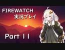 【VOICEROID実況】紲星あかりの「Firewatch」またぁ~り実況プレイ part11