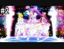 【アイカツ実況FINAL STAGE】プリパラ オールアイドルパーフェクトステージ!【パート2】