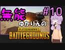 【PUBG】無能ゆかりんのPUBG#10【ボイスロイド実況】