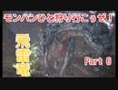 【MHW実況】モンハンひと狩り行こぅぜ!Part 6