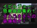 【MHW】ほっこりモンハン酒場:イビルジョーの痕跡集め&狩猟!装備紹介もあるよ!【モンスターハンター:ワールド】