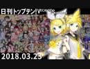 日刊トップテン!VOCALOID&something【日刊ぼかさん2018.03.23】