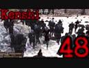 【Kenshi・βテスト実験版:0.98.9】KAMOtan卿の冒険Part58【夜のお兄ちゃん実況】