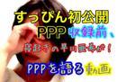 早川亜希動画#498≪PPP収録日の朝、寝起きスッピンポンコツの早川亜希。≫※会員限定※