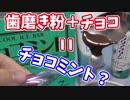 チョコミントアイスは本当に歯磨き粉の味なのか? thumbnail