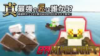 【日刊Minecraft】真・最強の匠は誰か!?絶望的センス4人衆がMinecraftをカオス実況第二十話!