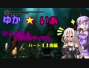 【ダークソウル】拳と呪術と時々アイテム パート11後編【ゆかいあ実況】