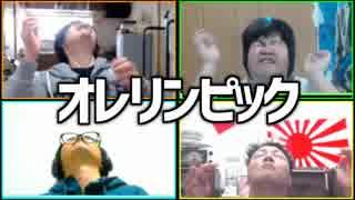 目指せ東京五輪!「オレリンピック」Part1