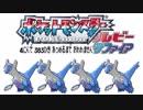 【4人旅】ポケモン ルビサファ383匹集めるまで終われない旅 Part35