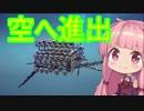 【Besiege】脳筋茜ちゃんが学ぶ物理の美学3【VOICEROID実況】