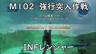 【地球防衛軍5】レンジャー M102 強行突入
