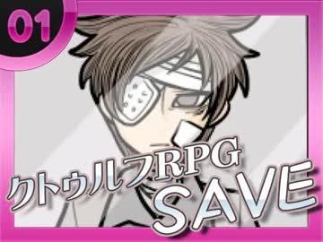 卍【クトゥルフRPG】SAVEを邪推しながら実況プレイ01