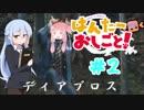 【MHW】はんたーのおしごと! #2