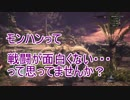 【MHW】モンハンの戦闘がもっさりしてて面白くない?(モンハンをおすすめする動画です)