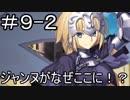 【実況】落ちこぼれ魔術師と7つの特異点【Fate/GrandOrder】9日目 part1