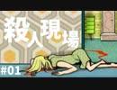 奇怪な殺人事件の真相を探るサイコパス謎解きゲーム #01【Cube Escape: Case 23】