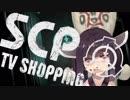 きりたんのSCPテレビショッピング 1