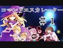 【LIARGAME】コマンドエスカレーター【#1】