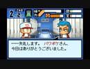 パワプロクンポケット デフラグメント編14【パワポケ外伝】