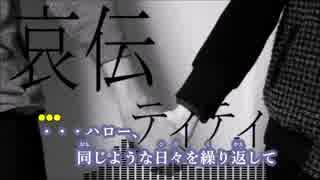 【ニコカラ】哀伝ティティ《カンザキイオリ》(On Vocal)