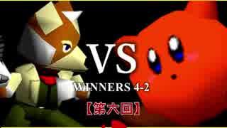 【第六回】64スマブラCPUトナメ実況【WINNERS側準々決勝第二試合】