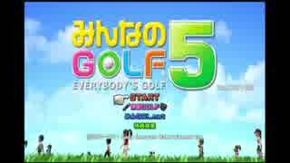 【4人実況】ゴルフ経験者vsゴルフ未経験者 みんなのGOLF5 前編【無店舗きりまる】