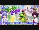 【ボイスロイド実況】ウナきりコンビのおすすめSteamゲー紹介 01