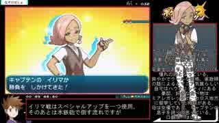 ポケットモンスター サン RTA 5時間34分 part2/11