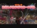 【ゆっくり実況】THE 饅頭防衛軍 Pt12【地球防衛軍5】