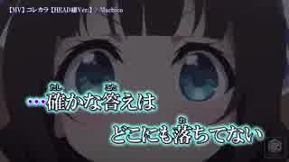 【ニコカラ】コレカラ〈りゅうおうのおしごと!OP〉【HEAD様PV.Ver】【off_v】