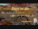 【7Days to die】閉じ込められたあかりちゃんと縛りプレイ~やさしめ~part1【α16】