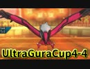 【ポケモンUSM】第4回ウルトラヤラカップ④【仲間大会】