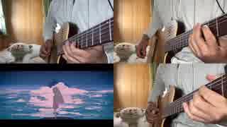 【ギター】 地球をあげる Acoustic Arrange.Ver 【多重録音】