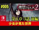#005【switch版 進撃の巨人2】第1章 第3話「少女が見た世界」前編