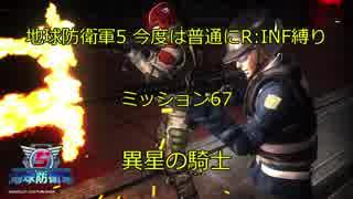 【地球防衛軍5】今度は普通にR:INF縛りM06
