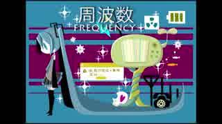 【初音ミク】周波数(frequency) - 茶封筒(chabuto)