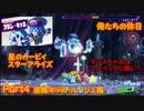 星のカービィ スターアライズ【俺たちの休日】Part4