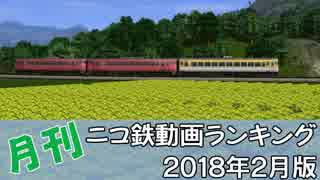 【A列車で行こう】月刊ニコ鉄動画ランキング2018年2月版