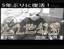 5年ぶりにニコニコ動画にアップロードしてみた 22世紀男 夕田春樹