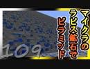 【ゆっくり実況】とりあえず石炭10万個集めるマインクラフト#109【Minecraft】